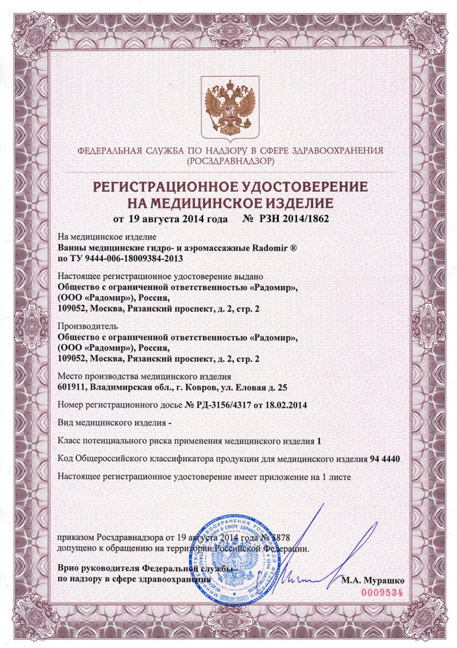 действие регистрационного удостоверения на медицинское изделие